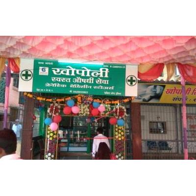 Khopoli Swast Aushadhi Seva