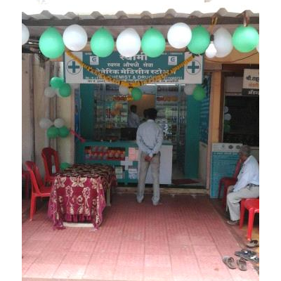 Swami Swast Aushadhi Seva