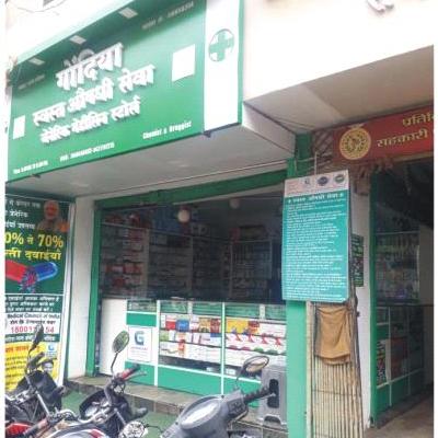 Gondia Swast Aushadhi Seva