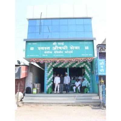 Shri Sai Swast Aushadhi Seva