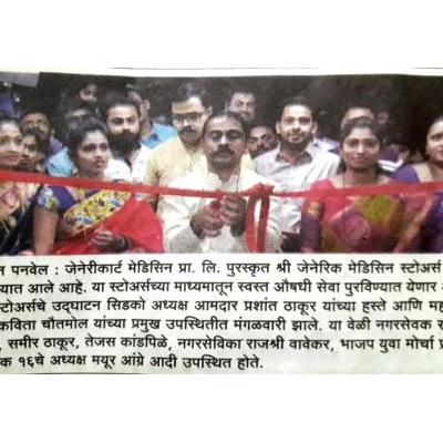 Shree Swast Aushadhi Seva(New Panvel)
