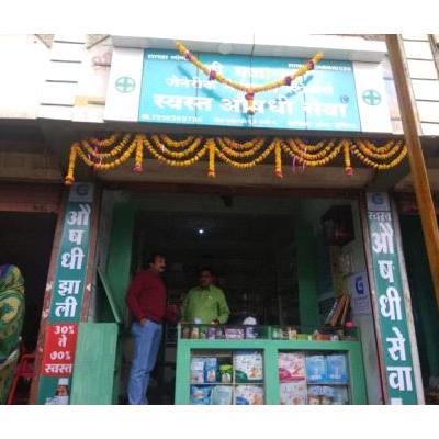 Shri Gajanan Swast Aushadhi Seva