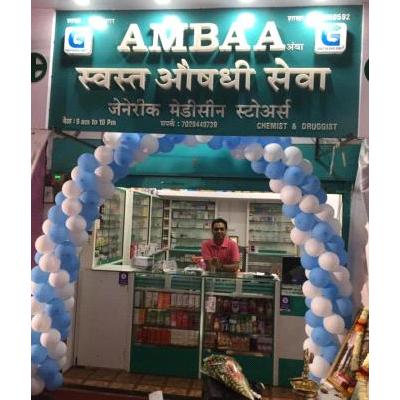 Ambaa Swast Aushadhi Seva