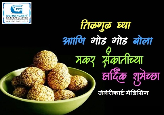 HAPPY MAKARSANKRANT