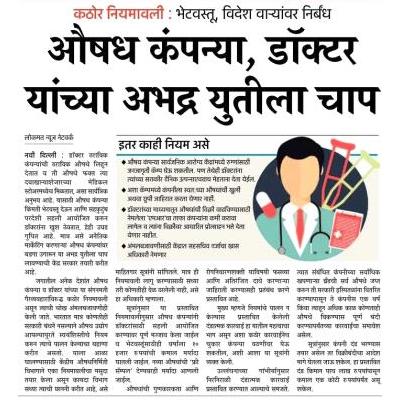 Lokmat News on GenericMedicine