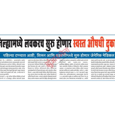 Beed Paper News