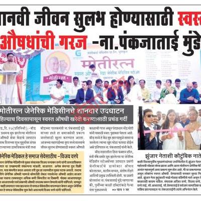 Zunjar Neta News