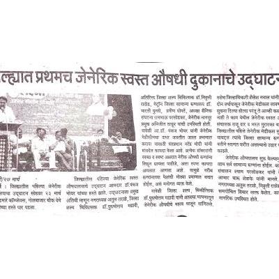 Wardha News