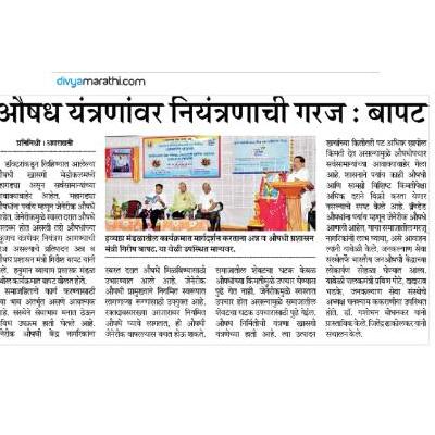 Divya Marathi News