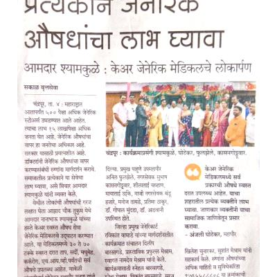 Chandrapur News