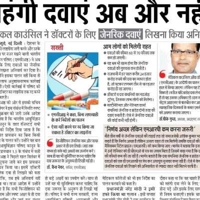 News in Dainik Jagaran