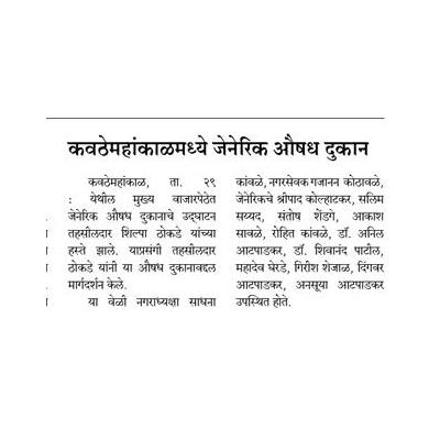 Kawathemahankal Shop Opening