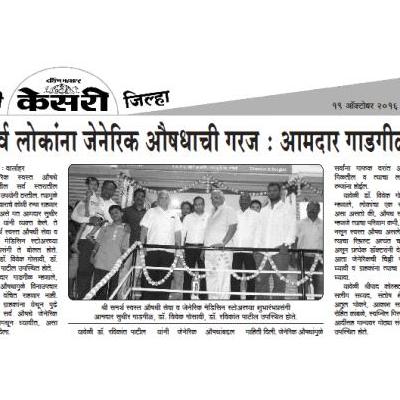 Kesari News